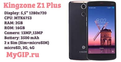 Kingzone Z1 Plus