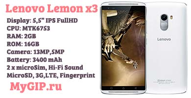 Lenovo Lemon X3